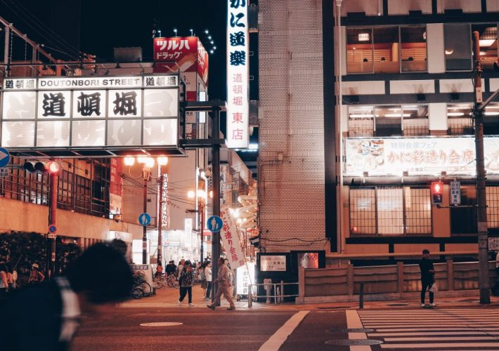 Part 4 of 7 of our Japan…